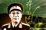 >>许光达网上纪念馆