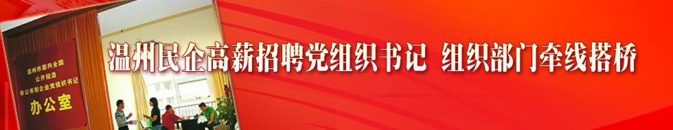 """【党政视点】温州民企高薪聘""""红领""""组织搭台招选历程严过公务员"""