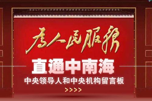 """【转载】中国共产党新闻网推出""""直通中南海""""留言板 - 展望曙光 - 展望曙光"""
